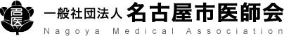 名古屋市医師会